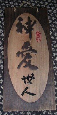(禪智木之藝)立體字木雕 樟木 立體字 雕刻 立體雕刻藝術 工廠直營-神愛世人