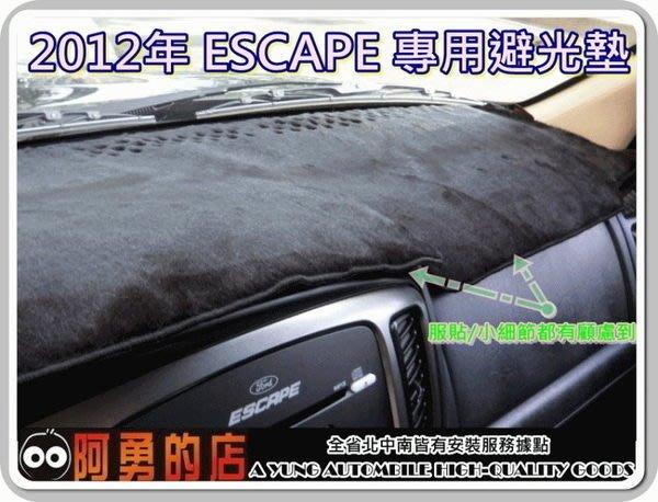阿勇的店 MIT 手工量身訂做 專車專用 A級 長毛避光墊 BMW M-BENZ LEXUS INFINITI 各式車款