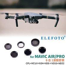 『e電匠倉』ELEFOTO 大疆 DJI MAVIC Air Pro 空拍機 專業濾鏡套組 6合1 UV CPL ND