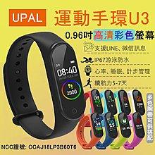 快速出貨 ► UPAL U3 觸控型彩色螢幕運動手環 LINE智慧手環 心率手環 來電顯示 智能手環