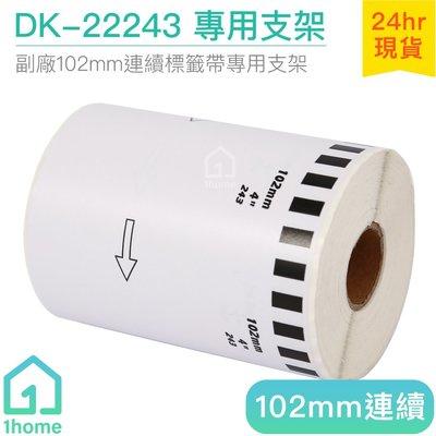 |DK~22243 耐久型副廠連續標籤帶 102mm白底黑字 |Brother 兄弟 標籤貼紙~1home~