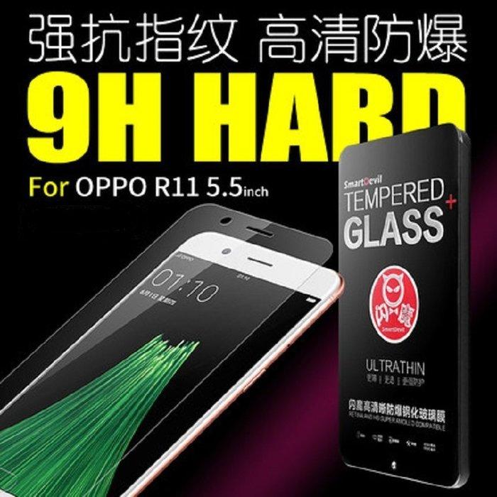 閃魔OPPO R11抗藍光鋼化膜 R11plus高清防爆 防指紋手機玻璃保護貼膜 買就送貼膜神器+白邊處理液 愛購小舖