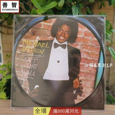 邁克爾杰克遜 Michael Jackson Off The Wall 圖案彩膠2LP 唱片 cd LP【善智】