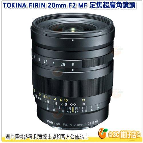 送鏡頭袋 TOKINA FIRIN 20mm F2 FE MF 手動鏡 定焦大光圈超廣角鏡頭 Sony E接環 公司貨