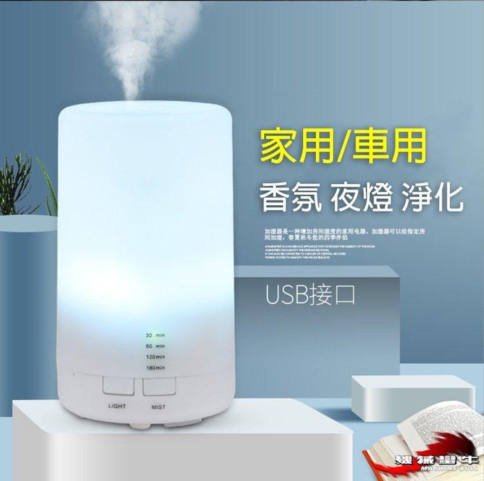 ≡MACHINE BULL≡USB 超音波 水霧香薰機 可加精油 擴香機 香芬機 水霧機 加濕器 水氧機 小夜燈