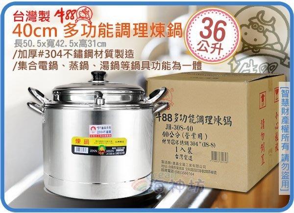 海神坊=台灣製 JINN HSIN 牛88 40cm 多功能調理煉鍋 煉雞湯 湯鍋 #304 雙耳 附蓋4pcs 36L