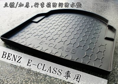 【阿勇的店】M-BENZ 09~16年 E系列 W212 後車箱防水托盤墊 3D立體防漏設計 加厚材質 行李箱防水防汙墊