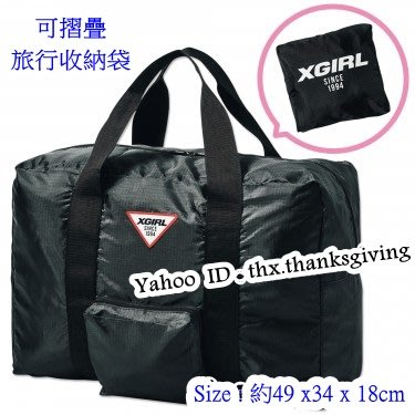 🌟8月8🌟 X-Girl 可摺疊 旅行收納袋 大旅行袋 旅遊袋 方便攜帶 環保袋 旅行手提行李袋 購物袋 衣服整理袋 行李箱 生日禮物 女朋友 情人節禮物