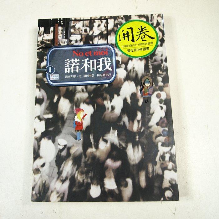 【懶得出門二手書】《諾和我》ISBN:9862112441│小魯│德爾菲娜│八成新(32E11)