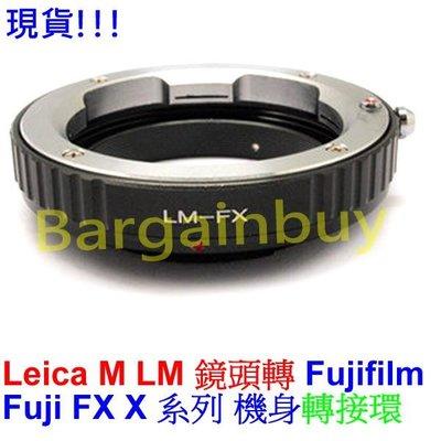 無限遠對焦 萊卡 徠卡 Leica M LM鏡頭轉富士FUJIFILM FUJI FX X-mount卡口系列機身轉接環