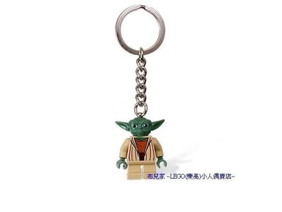 樂高LEGO星際大戰 Star Wars  Yoda  鑰匙圈 1個