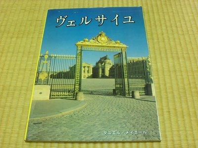 【阿公書房】4-5日文書~*****宮殿(日本語版)
