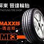 【屏東輪胎】MAXXIS ME3 瑪吉斯 ME3 185/ 60...