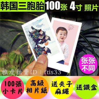 【預購】韓國 宋家三胞胎 大韓民國萬歲超人回來了100張lomo卡寫真小照片 生日禮物kp482