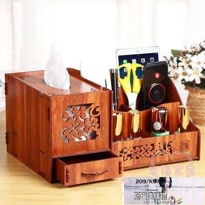 實木質創意中式多功能紙巾盒抽紙盒 家用...