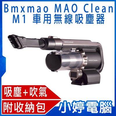 【小婷電腦*車用無線吸塵器】免運全新 日本Bmxmao MAO Clean M1 吸塵+吹氣 超強吸力 6組吸頭/附收納