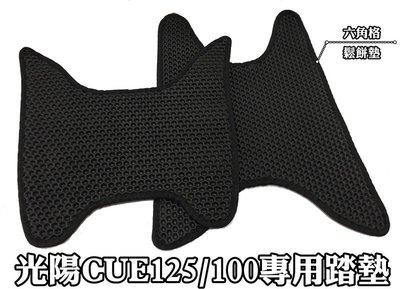彰化【阿勇的店】EVA六角格紋 光陽CUE 俏麗 100CC/125CC 鬆餅墊 機車踏墊 機車腳墊 腳踏墊