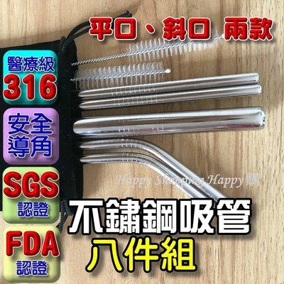 醫療級SUS316不鏽鋼吸管 SGS FDA認證 環保吸管 兒童吸管 平口斜口八件組 安全導角 附贈絨毛袋