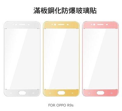 --庫米--OPPO R9s CP 滿版全屏鋼化玻璃貼 2.5D 9H硬度