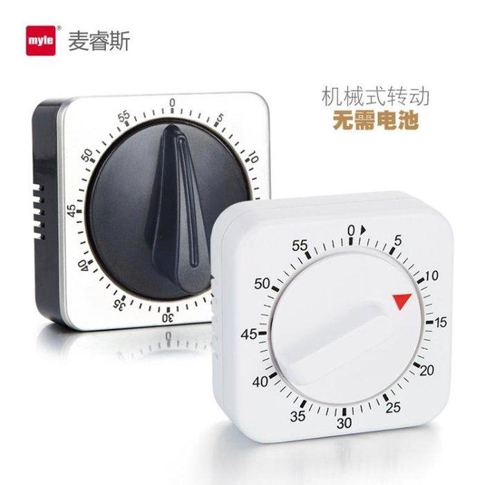 廚房定時器計時器提醒器機械式學生番茄鬧鐘時間管理器大聲音 全館免運