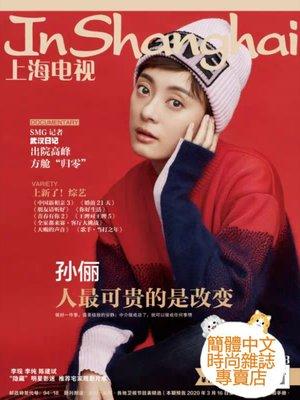 (現貨)《安家》孫儷封面專訪【上海電視2020年3月號B】