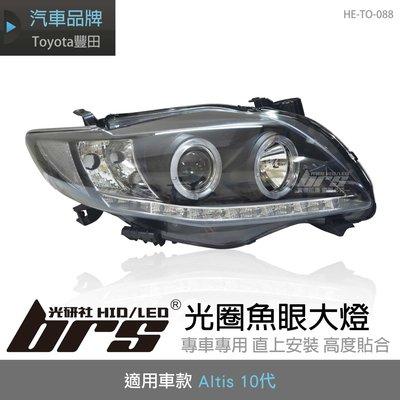 【brs光研社】HE-TO-088 Altis 10代 原廠HID 專用 光圈 魚眼 大燈總成 豐田 DRL