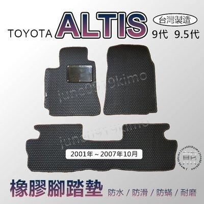 橡膠腳踏墊 TOYOTA Altis 9代 9.5代【台灣製造】汽車腳踏墊 橡膠腳踏墊 防水腳踏墊 ALTIS 後車廂墊