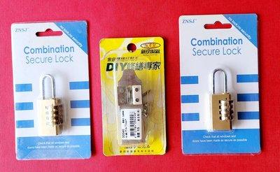 [小章寶店】全新質感優完整漂亮(Combination secure Lock)銅鎖+新安潔麗【修繕專家】.3件合拍。