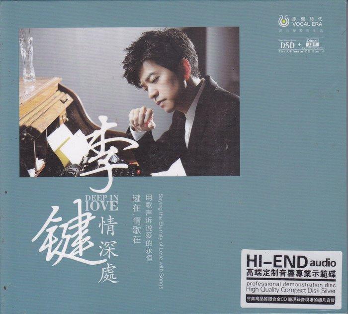 Hi-END 李健-情深處