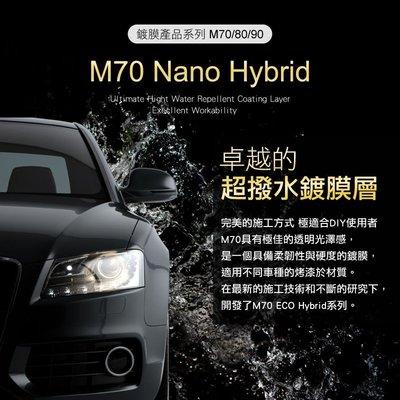 McPRO M70自體修復系列&M7維護劑&Rain超視野鍍膜劑組 稀土鍍膜 石墨稀