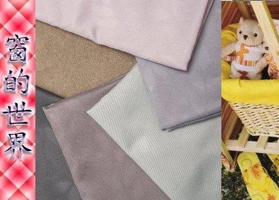 【窗的世界】20年專業製作達人,三明治遮光造型羅馬簾/窗簾B59訂做服務