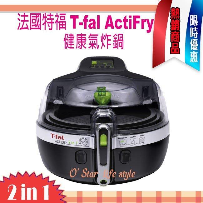 法國特福 T-fal ActiFry 胖福 健康氣炸鍋 頂級款 2合1  一次做2道菜