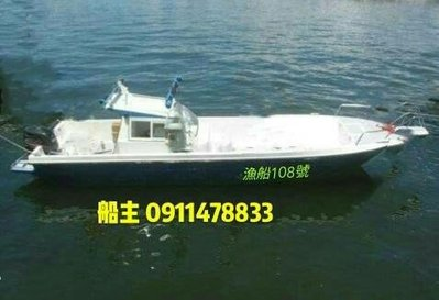 全新的釣魚船33尺售含牌照 ! (淡水藉)售68萬 ! ( 附有免費的停船位哦 ) 可以加入漁保 補助和退休金可以領(可以申請外勞 )電0911-47-8833