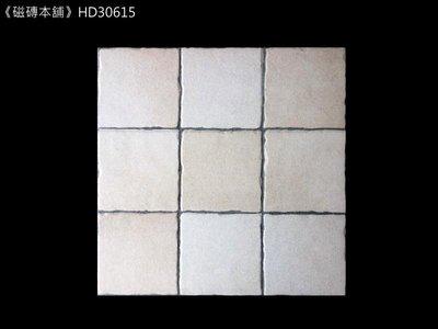 《磁磚本舖》HD30615 30*30CM 九宮格米色 止滑地磚 廁所 騎樓 地壁可用 復古磚 台中市