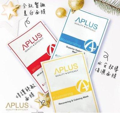 APLUS(綺麗生技) 全效緊緻美白面膜 新北市