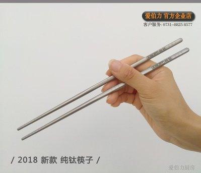 (5雙裝)鈦合金筷子 健康 超輕 防滑 純鈦方形筷 家用 戶外 登山 露營 外出用餐方便攜帶