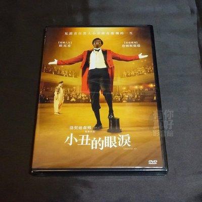 全新影片《小丑的眼淚》DVD 歐馬希 詹姆斯提瑞 洛契迪森姆