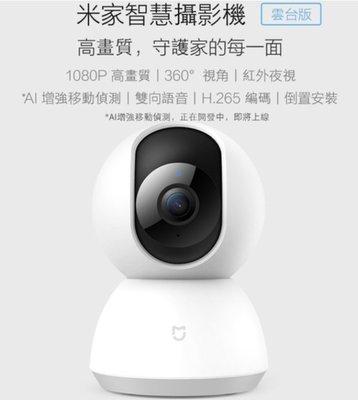 一年保固【智能攝影機雲台版】360度/HD/1080P/WIFI/家用/商用監視器&現貨24H出貨