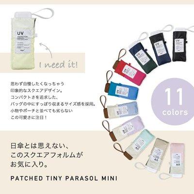 ♡預購 【1S WP 50】Wpc. PARASOL 1級遮光 遮熱 折傘 TINY 配色 MINI 11色 男女兼用