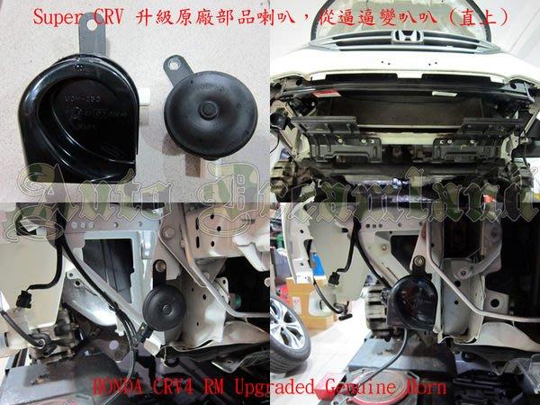 Honda 本田 CR-V CRV CRV4 四代 4代 RM 專用 原廠 升級 純正 部品 喇叭 直上 叭叭聲