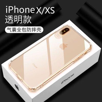 蘋果XS手機殼iPhone XS Max保護套iphone7p8plus透明氣囊防摔6S軟殼