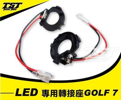 LED專用固定座 GOLF 7/CAD...