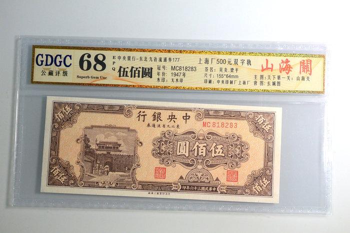 評級鈔 三十六年 36年 中央銀行 東北流通券 伍佰圓 鑑定鈔 公藏評級 GDGC 68 EPQ
