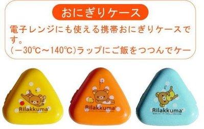 【萱萱婦幼館】日本 拉拉熊 三角飯糰製作盒 親子料理用品 零食盒