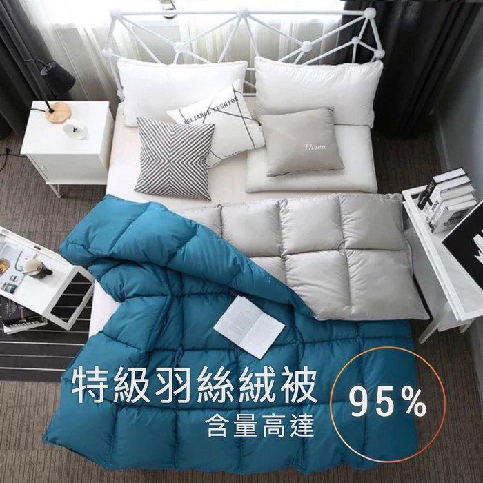 特級天然羽絲絨被 雙色設計 單人(150*200cm ) 七色選擇 95%含絨 冬日保暖羽絨被