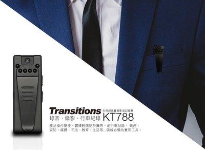 送(32G卡)【皓翔監控館】全視線 KT788 1080P  高畫質可旋式鏡頭 行車影音  記錄筆