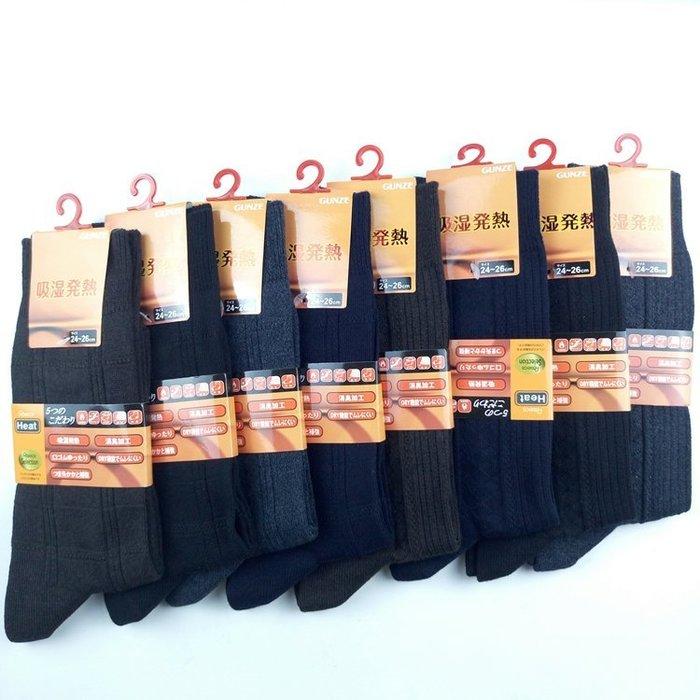 日本男士中統袜 上班族襪子 吸濕發熱 日本秋冬男士專用紳士保暖袜 六雙900元 不挑色