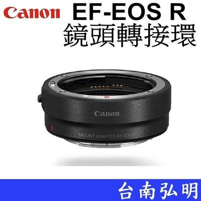 台南弘明 CANON  佳能 EF-EOS R 鏡頭轉接環 EF-EOSR 轉接環 RF轉EF環 EOS R 原廠轉接環