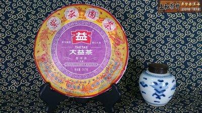 上和茶軒*2011年*大益*勐海茶廠*紫雲圓茶(101)青餅*單餅價