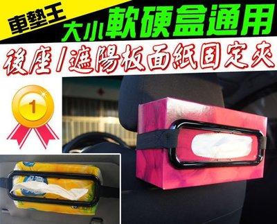 【車墊王】※加購腳踏墊省更多※『超實用彈力面紙盒固定夾』後座面紙套/遮陽板面紙盒